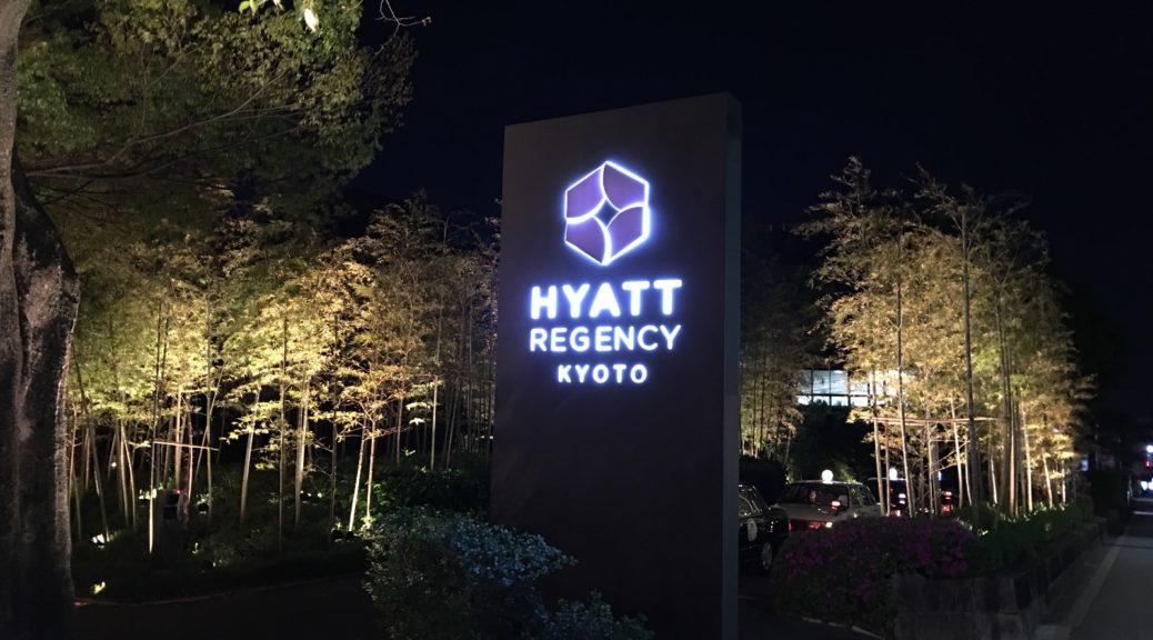 「ハイアットリージェンシー京都」夜のエントランス